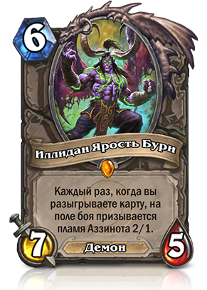 Hearthstone Illidan