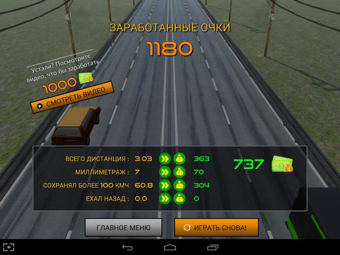 гонки на андроид Highway Traffic Driver