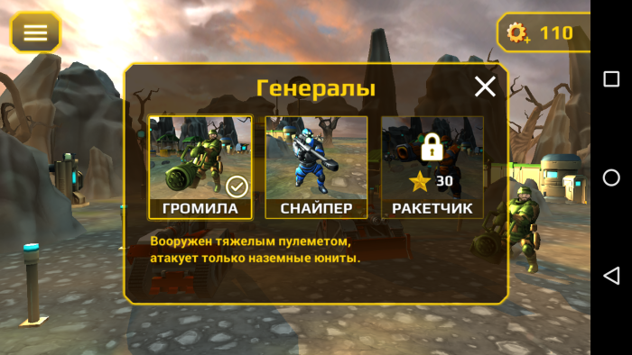 Tower Defense Generals красочный TD